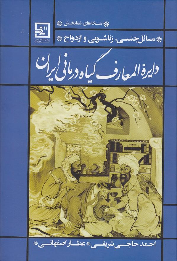 دايره-المعارف-گياه-درماني-ايران-مسائل-جنسي،زناشويي-وازدواج(حافظ-نوين)وزيري-سلفون