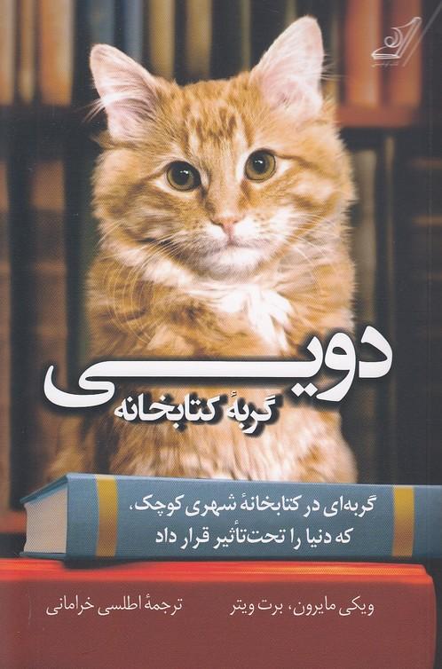 دويي-گربه-كتابخانه(كوله-پشتي)رقعي-شوميز