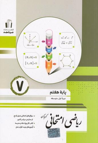 جويامجد-رياضي-امتحاني-هفتم