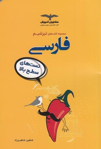 مشاوران(تيزشيم)-فارسي