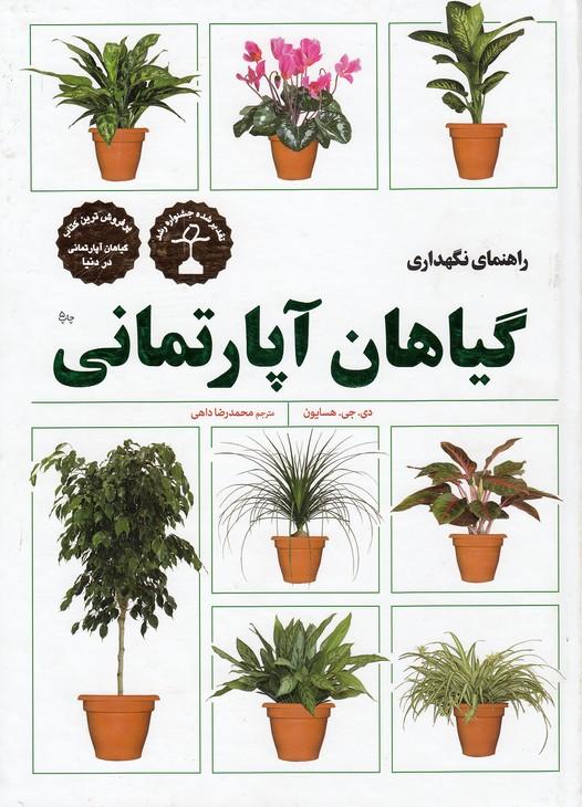 راهنماي-نگهداري-گياهان-آپارتماني(فني-ايران)رحلي-سلفون
