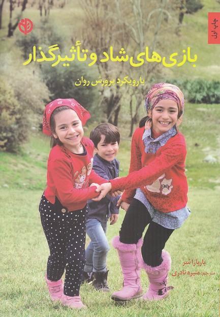 بازي-هاي-شادوتاثيرگذار(صابرين)وزيري-شوميز
