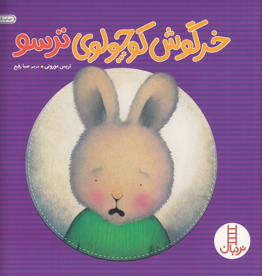 خرگوش-كوچولوي-ترسو(نردبان)خشتي-شوميز