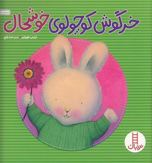 خرگوش-كوچولوي-خوشحال(نردبان)خشتي-شوميز