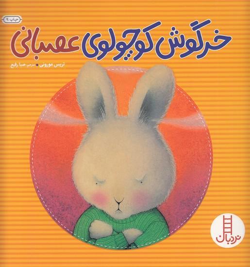 خرگوش-كوچولوي-عصباني(نردبان)خشتي-شوميز