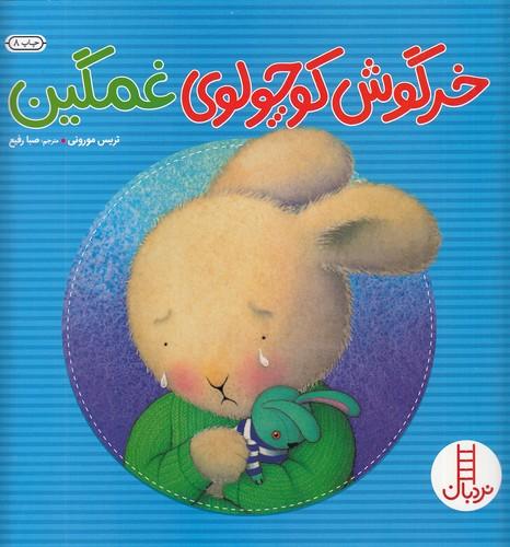 خرگوش-كوچولوي-غمگين(نردبان)خشتي-شوميز
