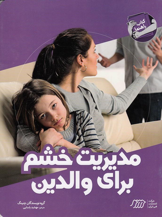 مديريت-خشم-براي-والدين(فني-ايران)رحلي-شوميز