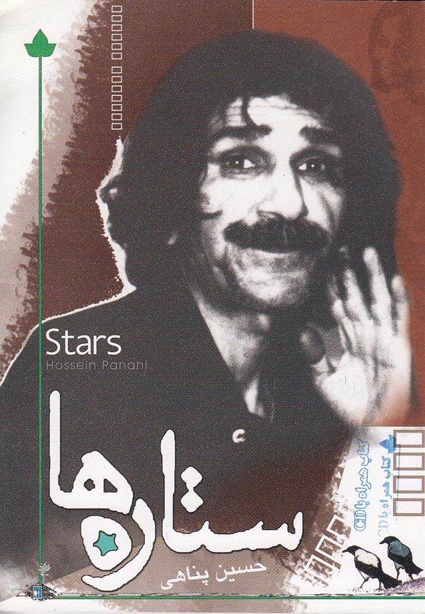 ستاره-ها-(دارينوش)-رقعي-شوميزباcd