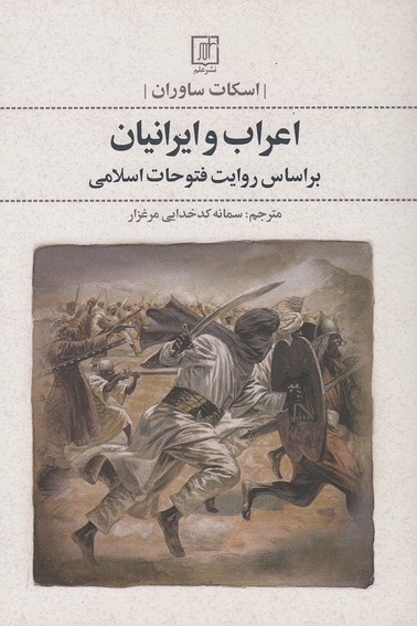 اعراب-و-ايرانيان-براساس-روايت-فتوحات-اسلامي-(علم)-رقعي-شوميز