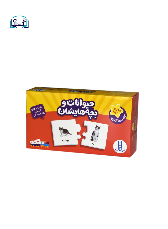 جورچين-حيوانات-و-بچه-هايشان-(نردبان)-پالتويي-جعبه-اي