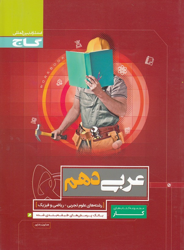 گاج(كار)-عربي-دهم-رياضي-تجربي97