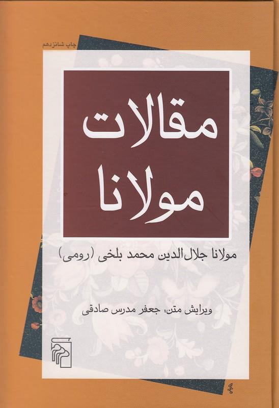 مقالات-مولانا(مركز)وزيري-سلفون