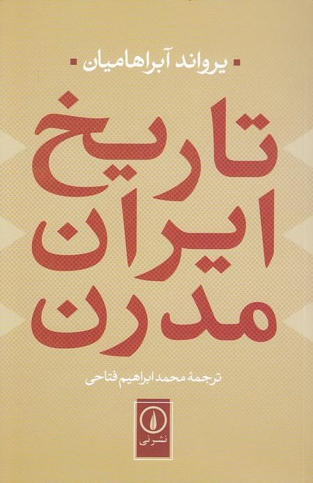 تاريخ-ايران-مدرن-(ني)-رقعي-شوميز
