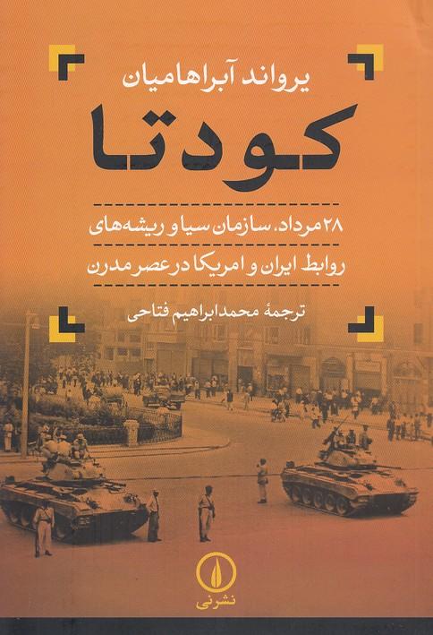 كودتا---28-مرداد،-سازمان-سيا-و-ريشه-هاي-روابط-ايران-و-امريكا-در-عصر-مدرن-(ني)-رقعي-شوميز