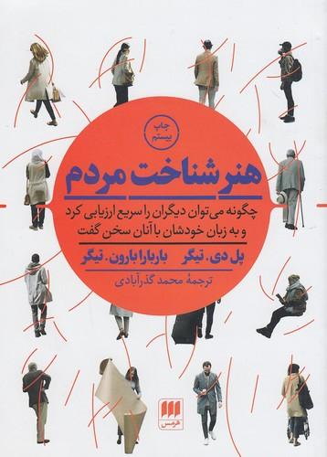 هنرشناخت-مردم(هرمس)وزيري-شوميز