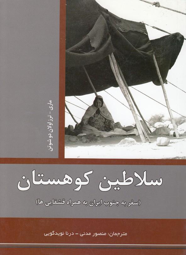 سلاطين-كوهستان---سفر-به-جنوب-ايران-به-همراه-قشقايي-ها-(نويد)-وزيري-شوميز