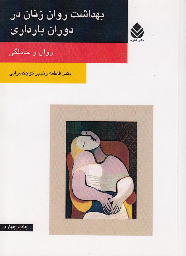 بهداشت-روان-زنان-در-دوران-بارداري-(قطره)-رقعي-شوميز