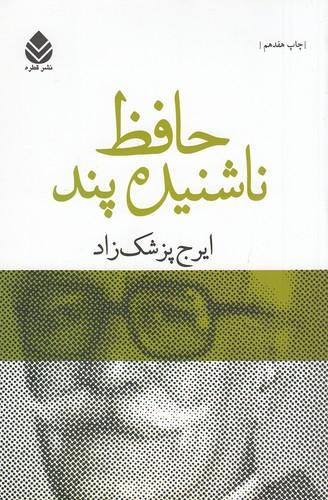 حافظ-ناشنيده-پند---برگي-چند-از-دفتر-خاطرات-محمد-گلندام-(قطره)-رقعي-شوميز