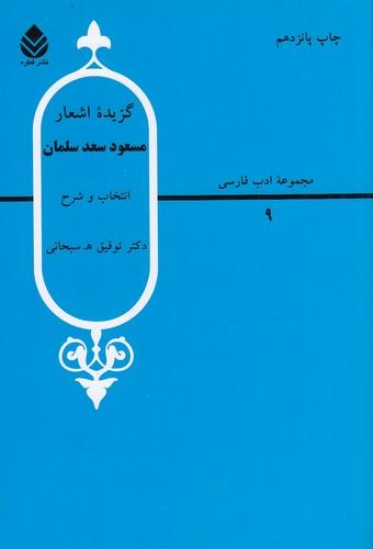 گزيده-اشعار-مسعود-سعدسلمان-(قطره)-وزيري-شوميز
