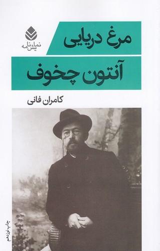 مرغ-دريايي-(قطره)-رقعي-شوميز