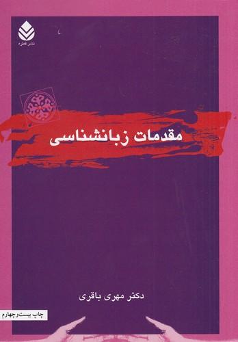 مقدمات-زبانشناسي-(قطره)-وزيري-شوميز