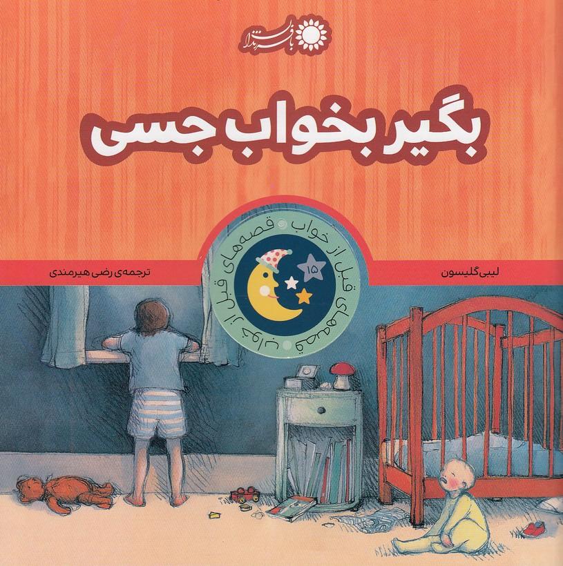 قصه-هاي-قبل-ازخواب18جلدي(بافرزندان)خشتي-شوميز