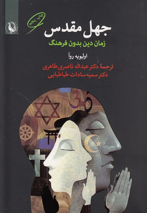 جهل-مقدس-زمان-دين-بدون-فرهنگ(مرواريد)رقعي-شوميز