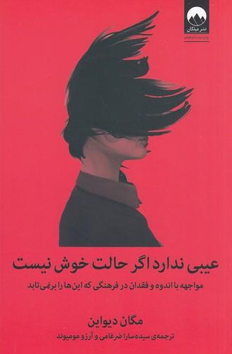عيبي-ندارداگرحالت-خوش-نيست(ميلكان)رقعي-شوميز