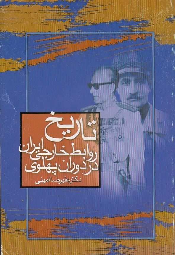 تاريخ-روابط-خارجي-ايران-دردوران-پهلوي(صداي-معاصر)وزيري-شوميز