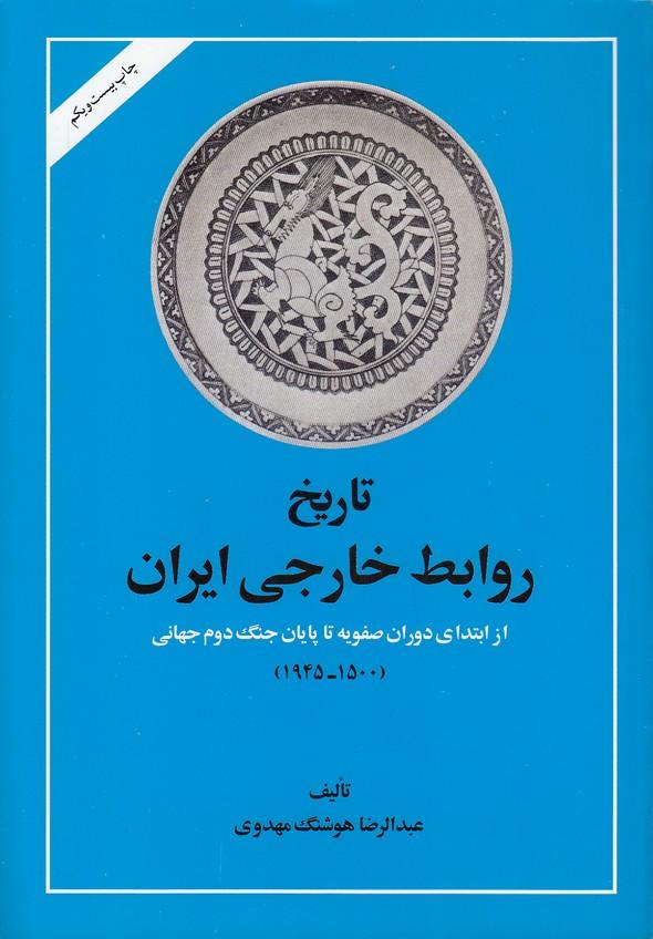تاريخ-روابط-خارجي-ايران(اميركبير)وزيري-شوميز