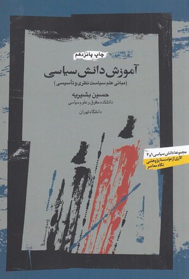 آموزش-دانش-سياسي(نگاه-معاصر)رقعي-شوميز