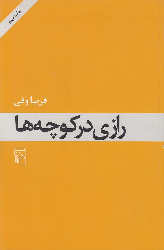 رازي-در-كوچه-ها-(مركز)-رقعي-شوميز