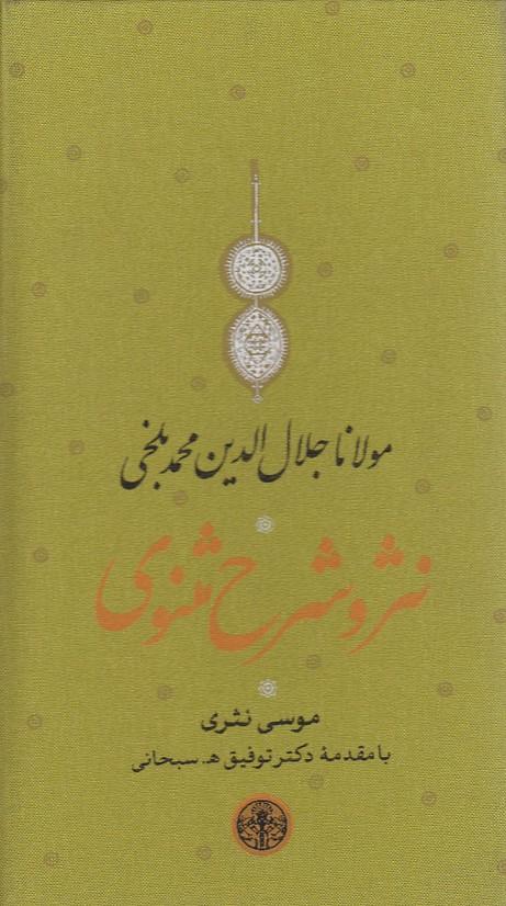 نثروشرح-مثنوي3جلدي(پارسه)پالتويي-قابدار