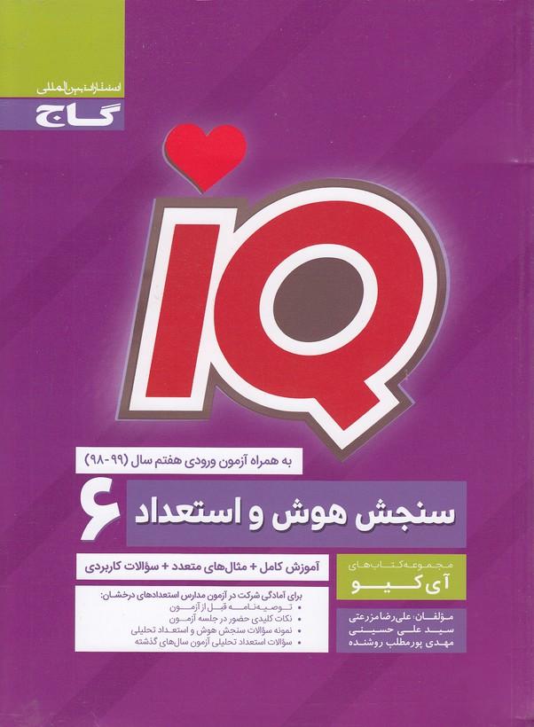 گاج(iq)-سنجش-هوش-واستعدادتحليلي-ششم