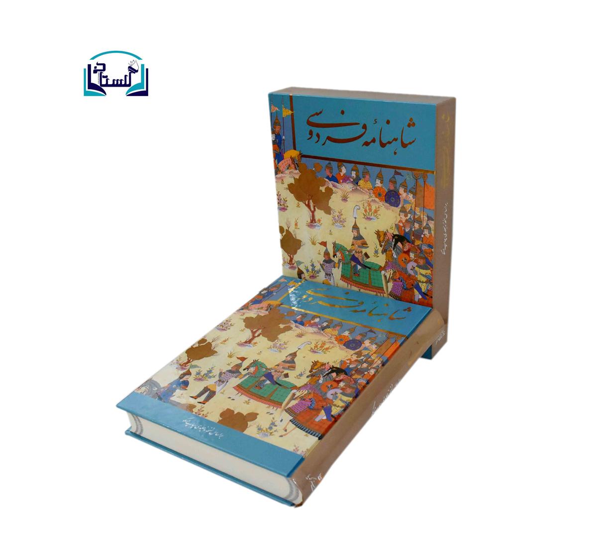 شاهنامه-فردوسي-(گويا)-رحلي-رقعي-قابدار-تحرير-52036