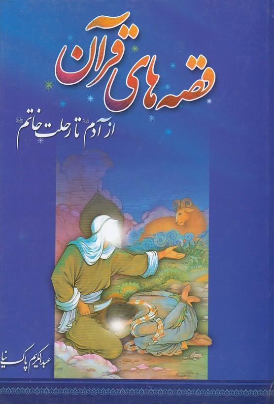 قصه-هاي-قرآن-از-آدم-تا-رحلت-خاتم-(آواي-منجي)-وزيري-سلفون