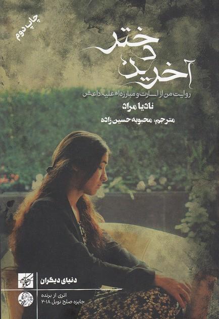آخرين-دختر-روايت-من-ازاسارت-ومبارزه-ام-عليه-داعش(كتاب-كوچه)رقعي-شوميز