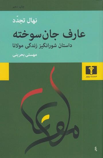 عارف-جان-سوخته-داستان-شورانگيززندگي-مولانا(نيلوفر)رقعي-شوميز