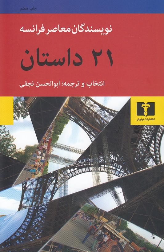 21-داستان-نويسندگان-معاصر-فرانسه-(نيلوفر)-رقعي-شوميز