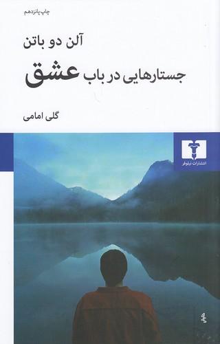 جستارهايي-درباب-عشق(نيلوفر)رقعي-شوميز
