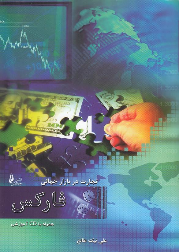 تجارت-در-بازار-جهاني-فاركس-همراه-با-cd-(چالش)-وزيري-شوميز