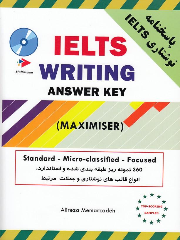 پاسخنامه-نوشتاريielts-writing-answer-key-maximiser--