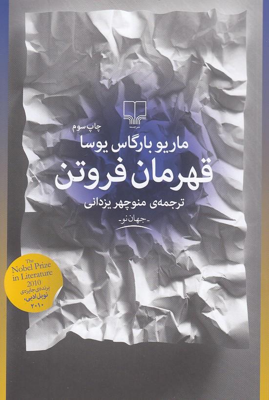قهرمان-فروتن-(چشمه)-رقعي-شوميز