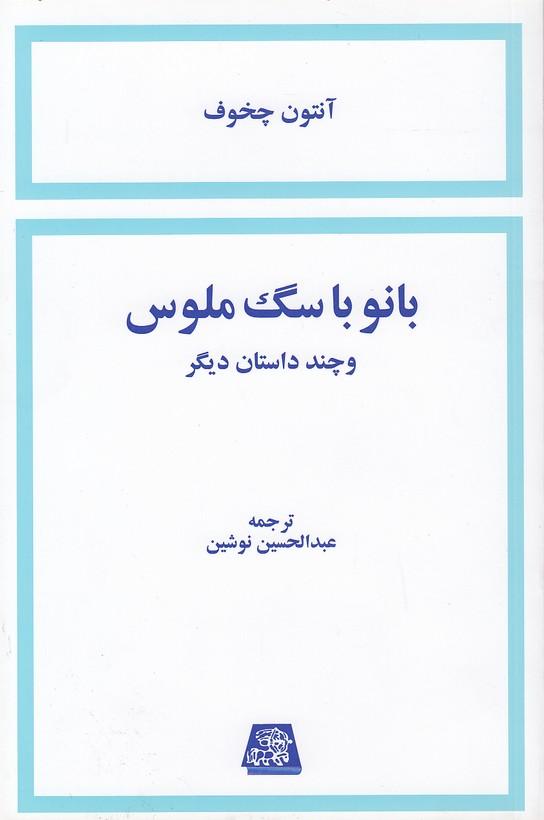 بانوباسگ-ملوس-وچندداستان-ديگر(اساطير)رقعي-شوميز