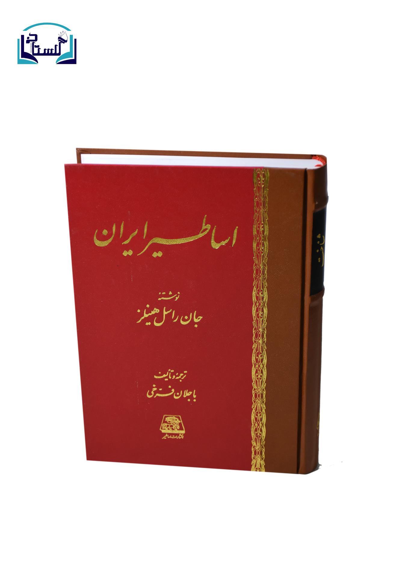 اساطير-ايران-(اساطير)-وزيري-زركوب
