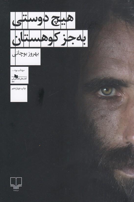 هيچ-دوستي-به-جزكوهستان(چشمه)رقعي-شوميز