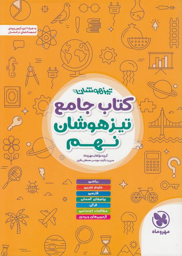 مهروماه-جامع-تيزهوشان-نهم