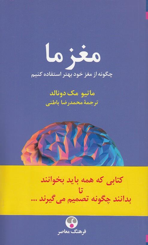 مغزما-چگونه-ازمغزخودبهتراستفاده-كنيم(فرهنگ-معاصر)پالتويي-شوميز