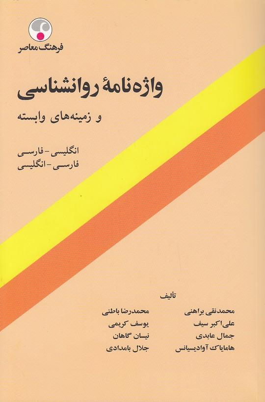 واژه-نامه-روانشناسي-وزمينه-هاي-وابسته(فرهنگ-معاصر)وزيري-شوميز