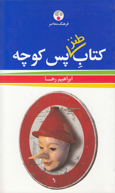 كتاب-طنزپس-كوچه(فرهنگ-معاصر)پالتويي-شوميز